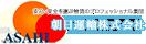 朝日運輸株式会社 求人サイト